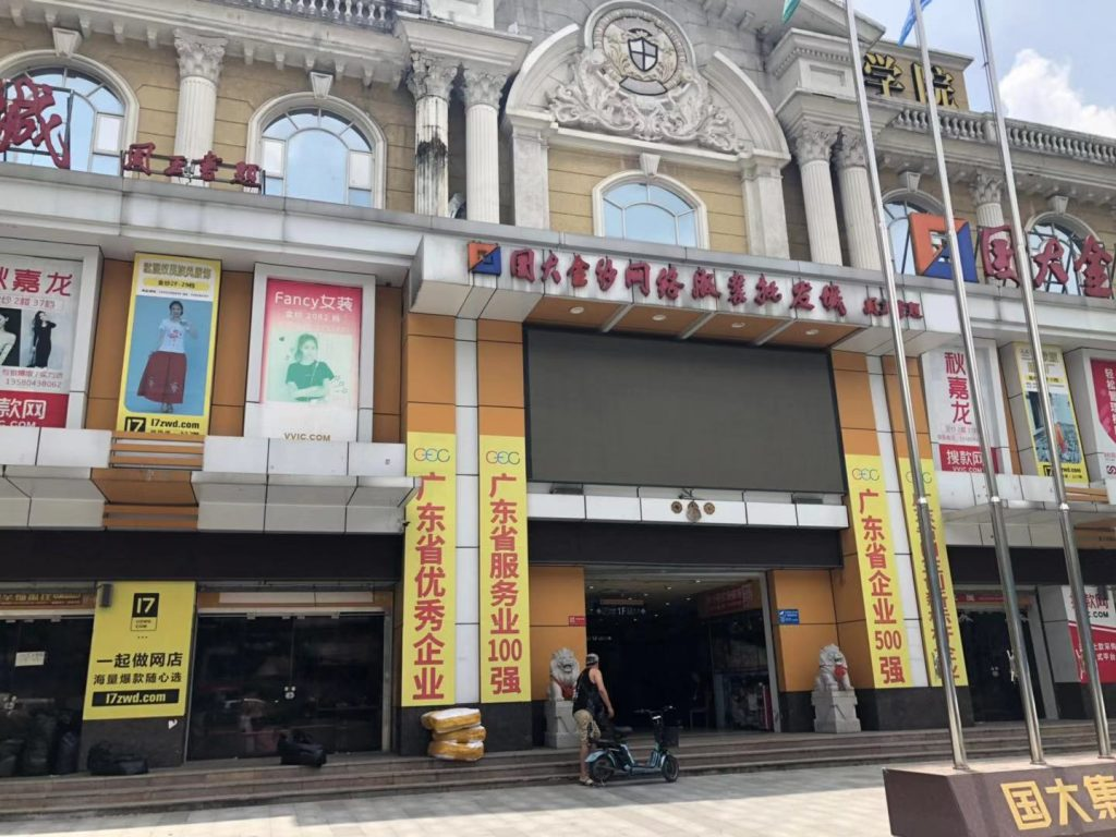 Guangzhou Shahe  Jinsha on-line garment wholesale market