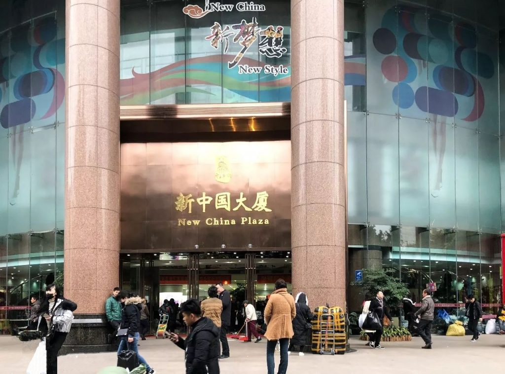 New China Plaza 新中国大厦